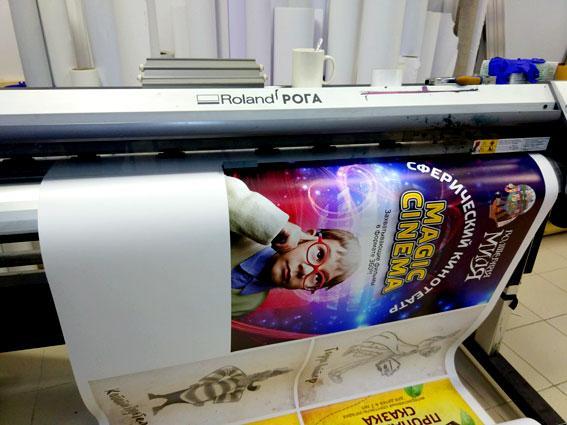 Печать афиши