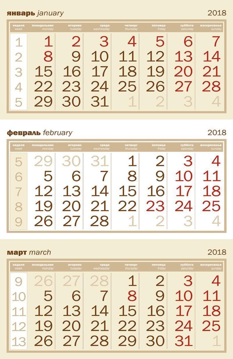 блоки календарные 2018
