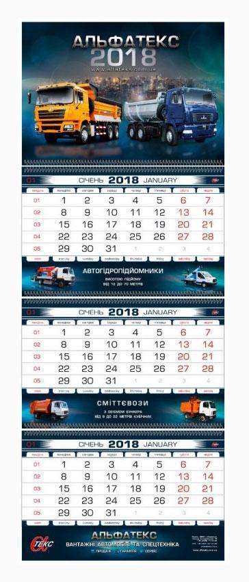 Календари трио 2018