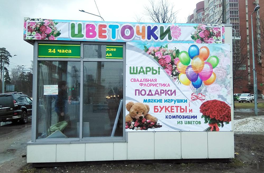 Реклама для киоска Цветы