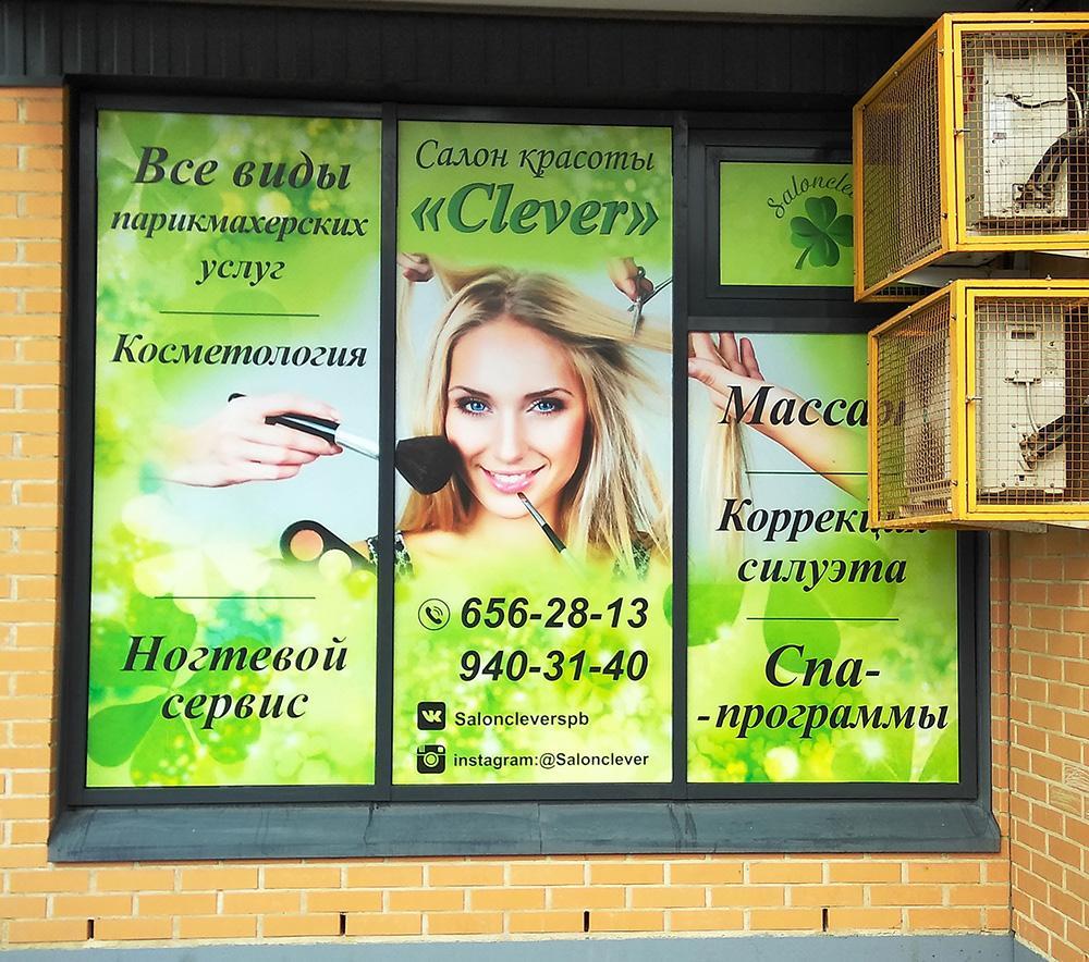 Рекламные наклейки на окна