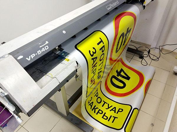 Печать дорожных знаков