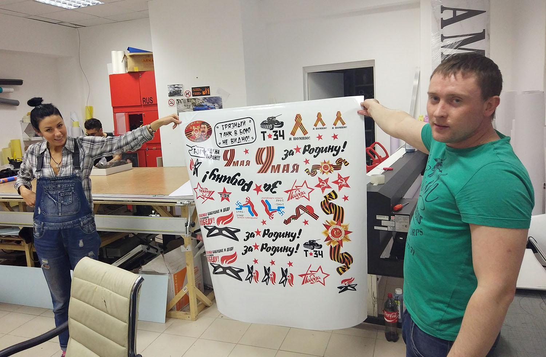 Печать наклеек ко Дню Победы